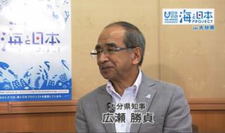 海と日本プロジェクトin大分県 知事表敬訪問