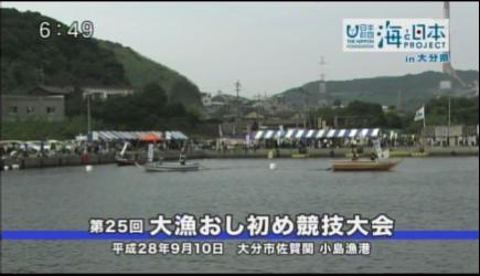 海と日本PROJECT in 大分県