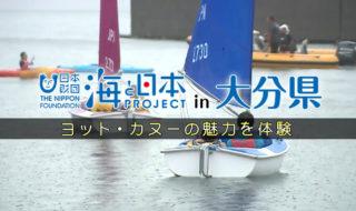 ヨットカヌー体験