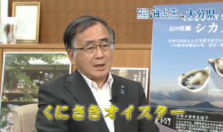 2017年 #9 国東市長 三河さんインタビュー 市長村長からのメッセージ