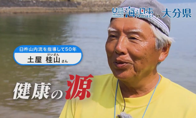 2017年 #7 臼杵山内流指導者 土屋さんインタビュー およそ200年の歴史を誇る古式泳法