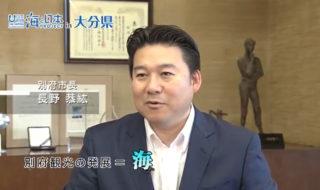 2017年 #3 別府市長 長野さんインタビュー 別府観光の発展と海