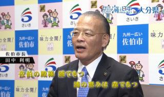 2017年 #5 佐伯市長 田中さんインタビュー 市長村長からのメッセージ