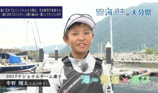 2017年 #8 セーリング選手 幸野翔太くんインタビュー 病気を乗り越え 世界に挑む