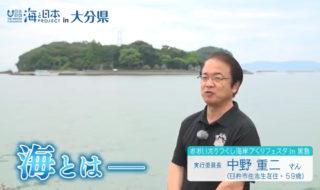 2017年 #2 海岸づくりフェスタ実行委員長 中野さんインタビュー 海の日の意義