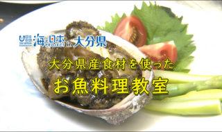 7月10日お魚料理教室