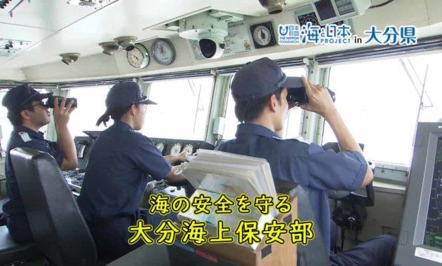 海上保安部