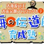 ohtomosorin_logo