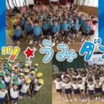 レッツ★うみダンス 10.30