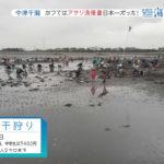 6月4日放送「中津観光潮干狩り」