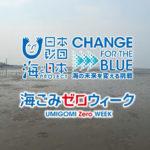 5月27日放送「海ごみゼロウイーク」