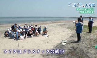 7月2日放送予定「海の環境学習」