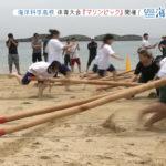 7月23日放送「マリンピック」