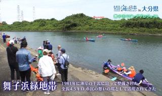 7月9日放送「舞小浜リビングプロジェクト」