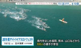 8月20日放送「2019関アジトライアスロンフェスタ」