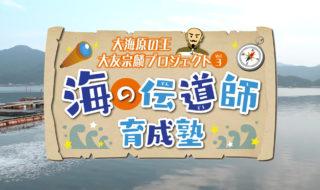 9月7日放送「海の伝道師育成塾」