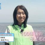 メッセージ15秒「水辺に遊ぶ会」海ごみ