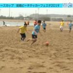 9月10日放送「姫島ビーチサッカー」