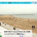 姫島「ビーチサッカー」