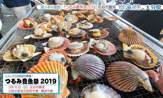10月29日放送「つるみ豊魚祭」
