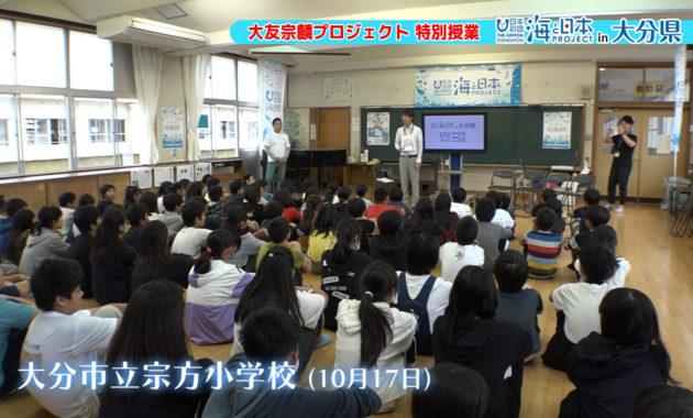 11月19日放送「大友宗麟特別授業」