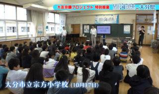 大友宗麟プロジェクト特別授業