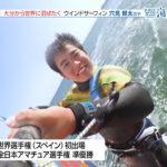 7月7日番組告知「ウインドサーフィン(穴見賢太選手)」