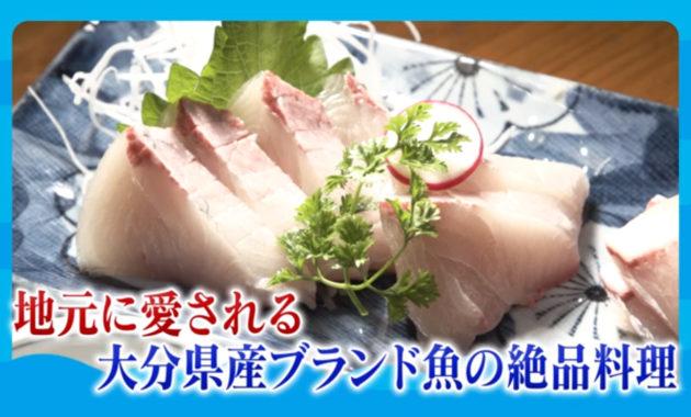 旬のかぼすヒラマサ(ぼたん家)