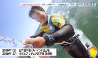 ウインドサーフィン穴見賢太選手