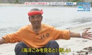 海ごみボランティア「尾畠春夫さん」②