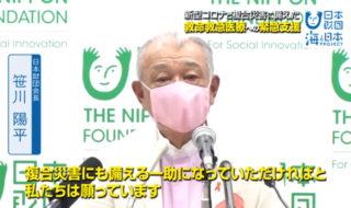 日本財団「コロナ対策支援」