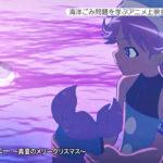 2021年3月30日放送「海洋ごみアニメ上映」2