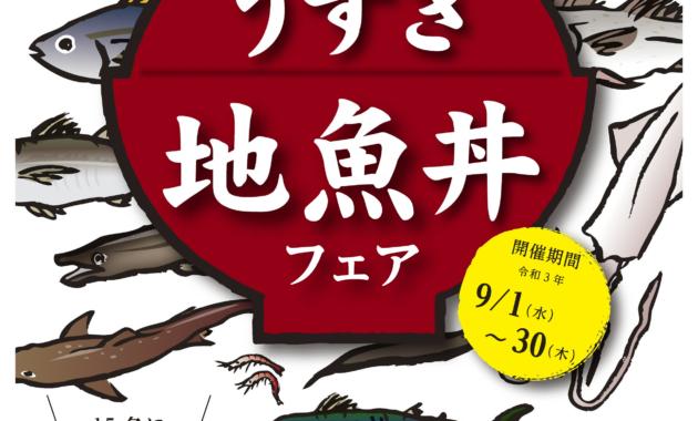 臼杵市「地魚丼フェア」-1