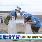 糸が浜海岸ごみゼロ大作戦